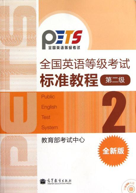 全国英语等级考试标准教程(第2级)(全新版)(附光盘1张)