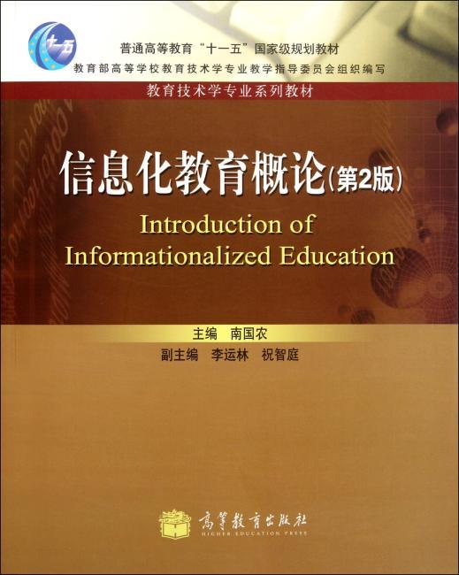 教育技术学专业系列教材普通高等教育十一五国家级规划教材:信息化教育概论(第2版)