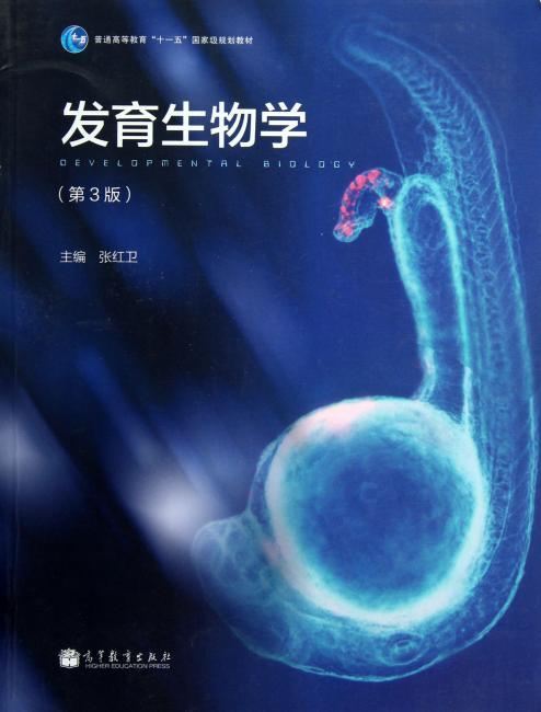 发育生物学(第3版)