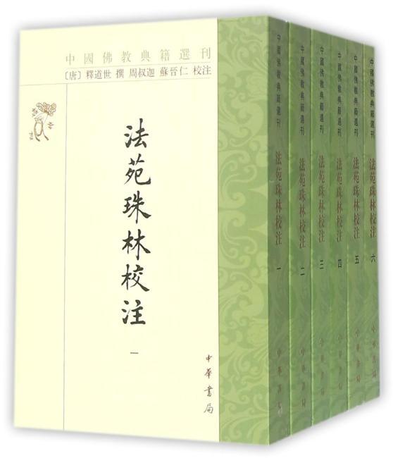 中国佛教典籍选刊:法苑珠林校注(套装共6册)