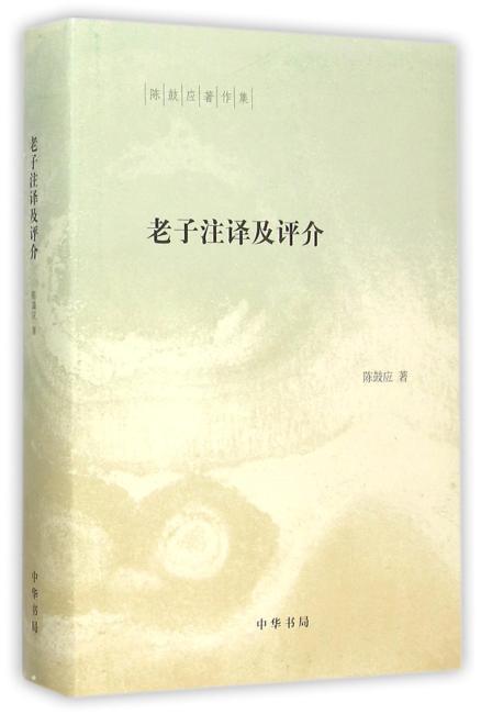 老子注译及评介(陈鼓应著作集)