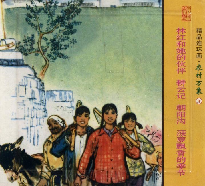 精品连环画:农村万象3(套装共4册)