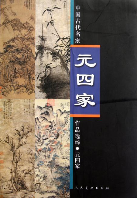 中国古代名家作品选粹:元四家