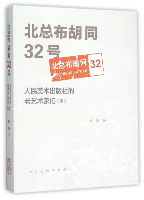 北总布胡同32号(续)-人民美术出版社的老艺术家们