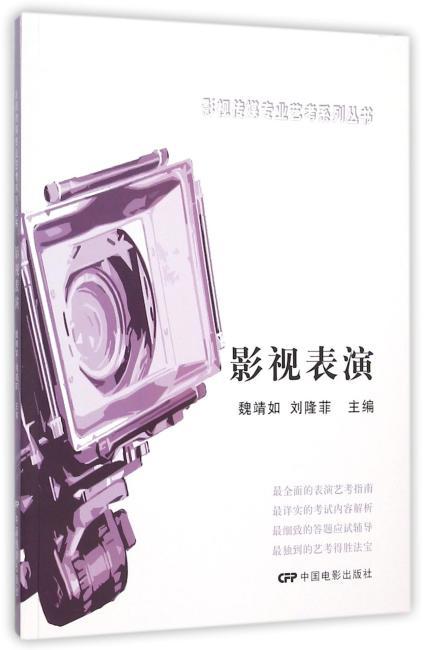 影视传媒专业艺考系列丛书:影视表演