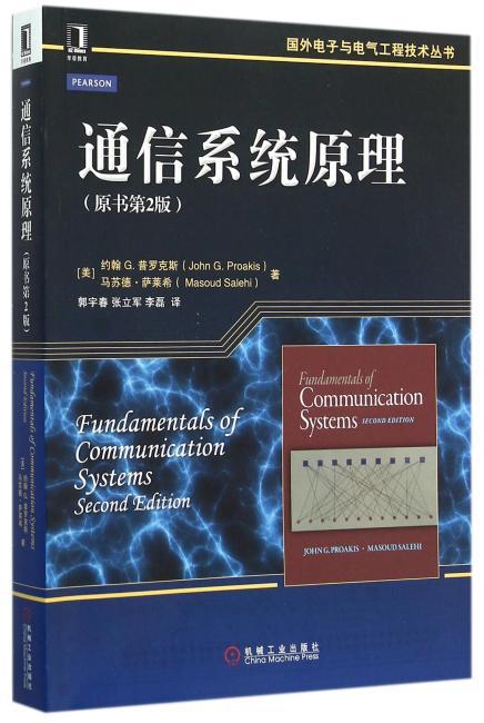 通信系统原理(原书第2版)