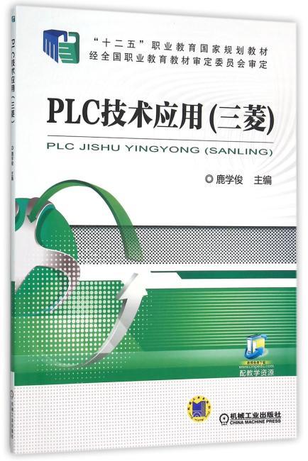 PLC技术应用(三菱)