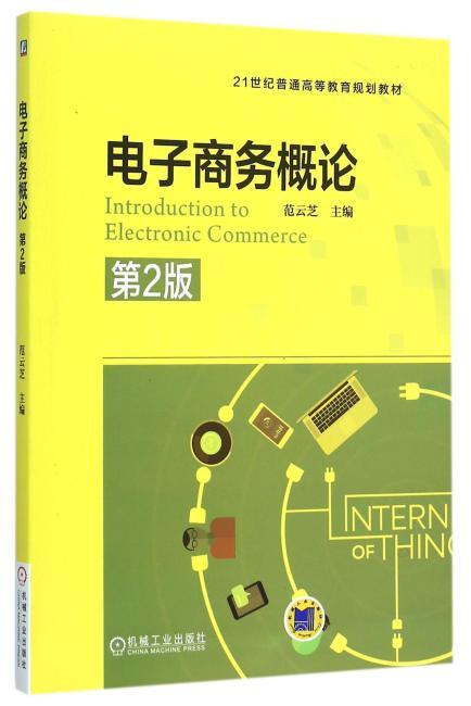 电子商务概论 第2版