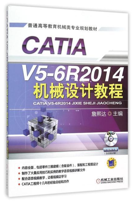 CATIA V5-6R2014机械设计教程