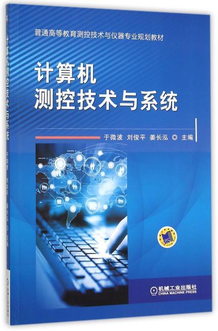 计算机测控技术与系统