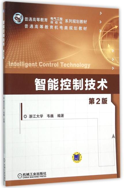 智能控制技术 第2版