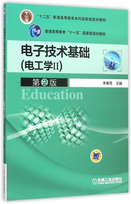 电子技术基础(电工学Ⅱ)第2版