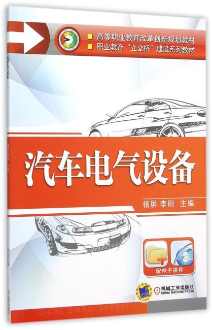 汽车电气设备
