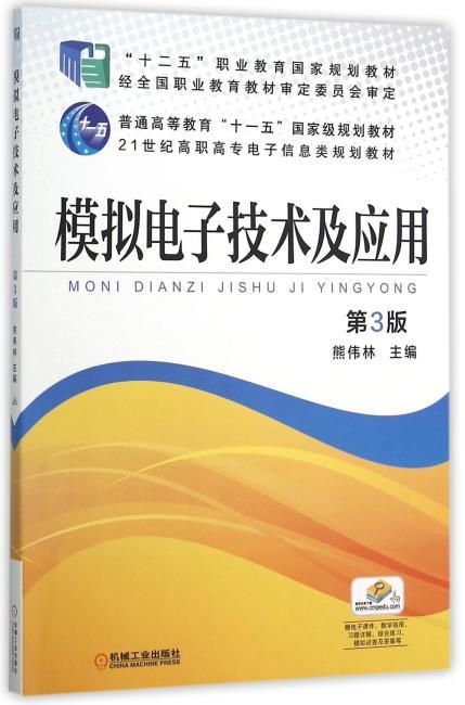 模拟电子技术及应用 第3版