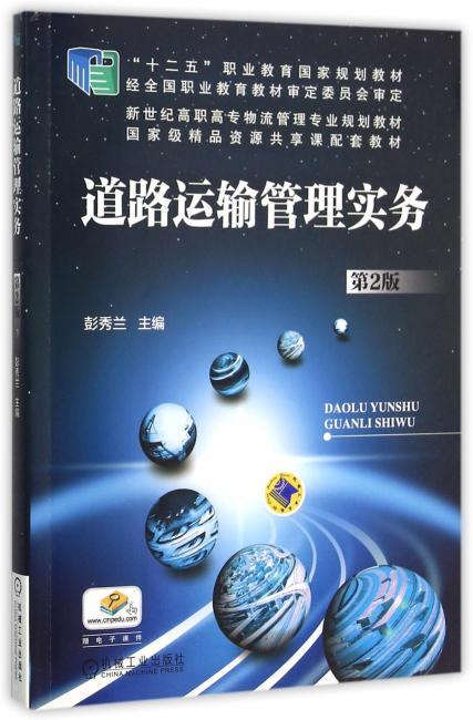 道路运输管理实务(第2版)