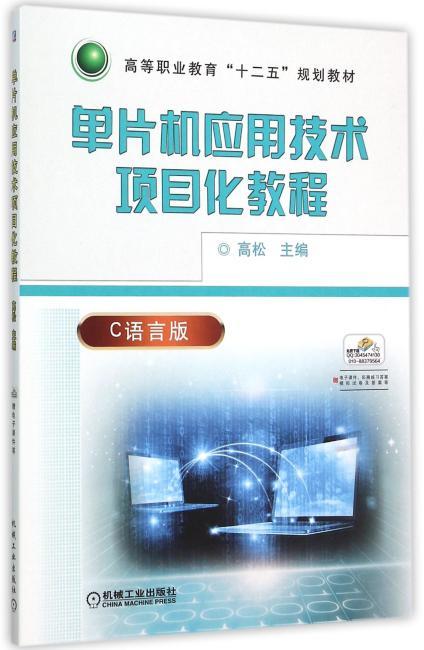 单片机应用技术项目化教程