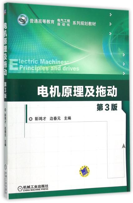 电机原理及拖动 第3版