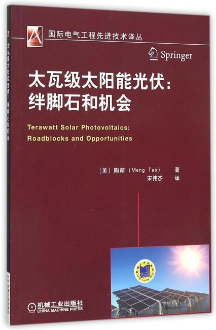 太瓦级太阳能光伏:绊脚石和机会