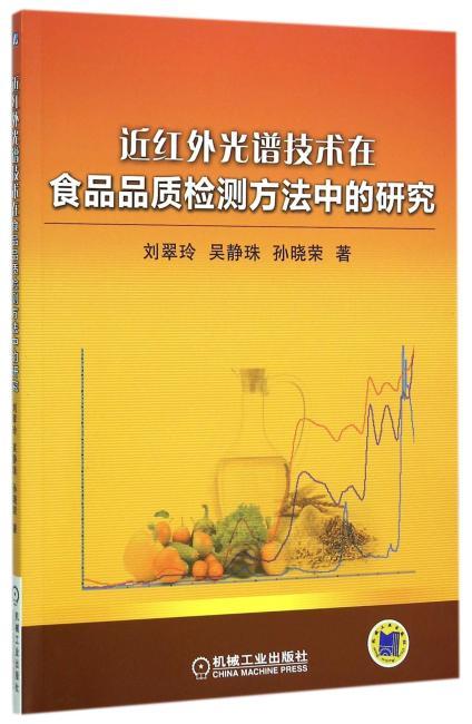 近红外光谱技术在食品品质检测方法中的研究