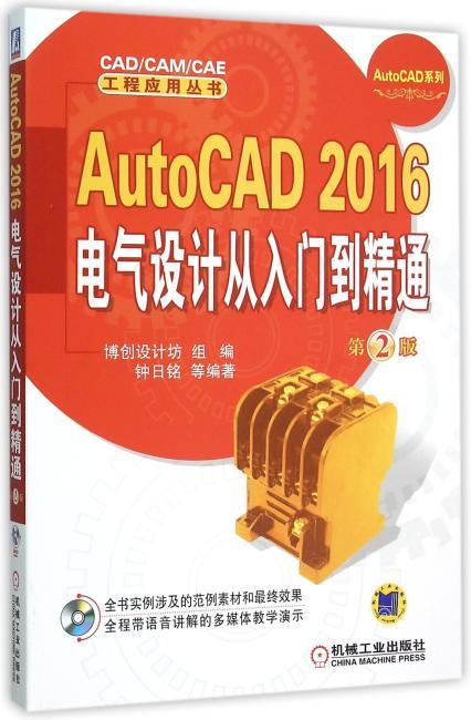 AutoCAD 2016电气设计从入门到精通 第2版