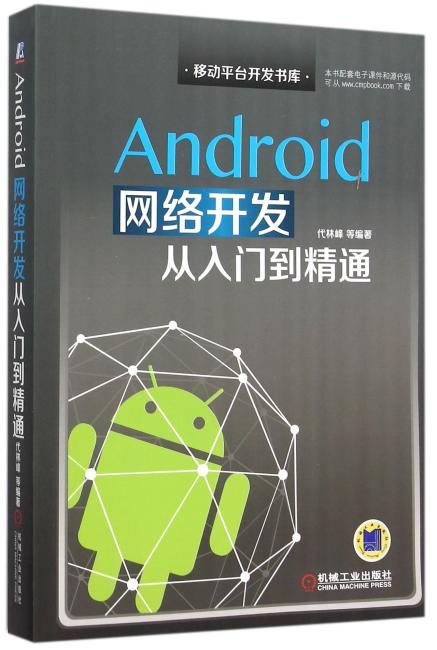 Android网络开发从入门到精通