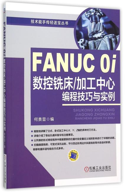 FANUC 0i数控铣床/加工中心编程技巧与实例