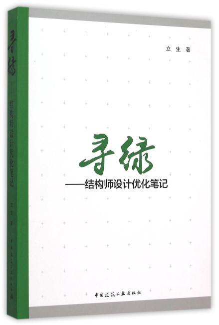 寻绿——结构师设计优化笔记