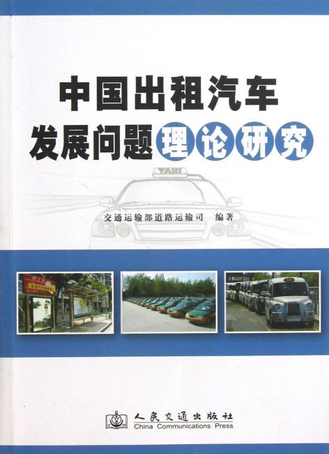 中国出租汽车发展问题理论研究