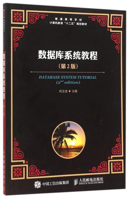 数据库系统教程(第2版)