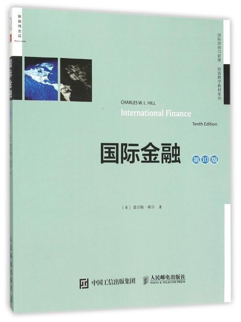 国际金融(第10版,双语教学版)