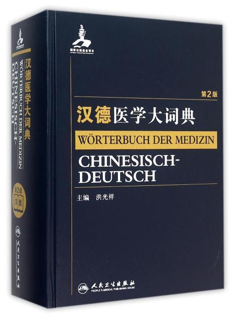 汉德医学大词典(第2版)