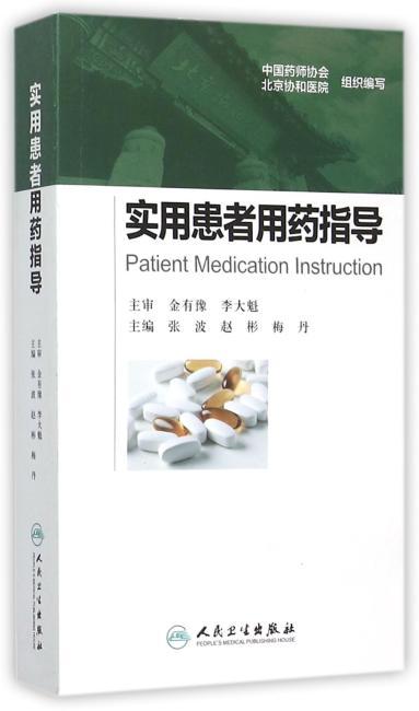 实用患者用药指导