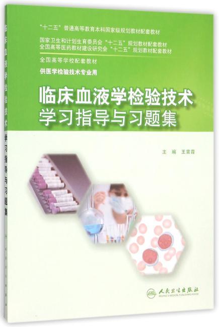 临床血液学检验技术学习指导与习题集(本科检验技术配教)