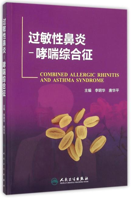 过敏性鼻炎·哮喘综合征