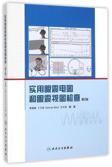 实用眼震电图和眼震视图检查(第2版)