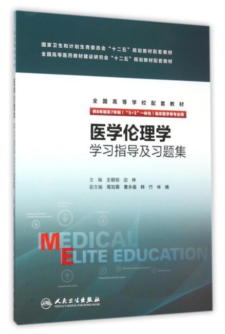 医学伦理学学习指导及习题集(八年制配教)