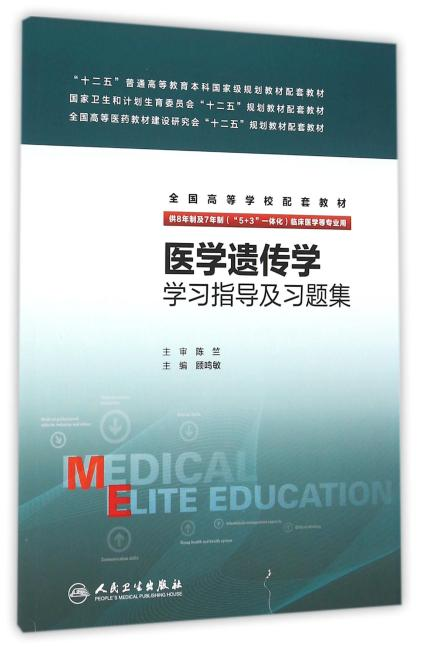 医学遗传学学习指导及习题集(八年制配教)