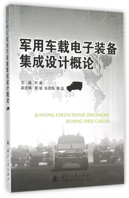 军用车载电子装备集成设计概论