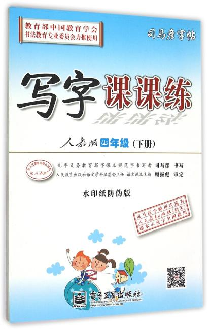 司马彦字帖:写字课课练(4年级下册)(人教版)(防伪版)