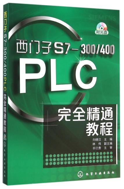 西门子S7-300/400PLC完全精通教程(附光盘)