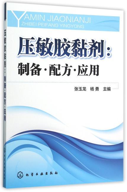 压敏胶黏剂:制备·配方·应用