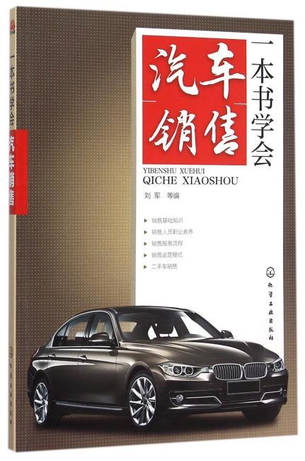 一本书学会汽车销售