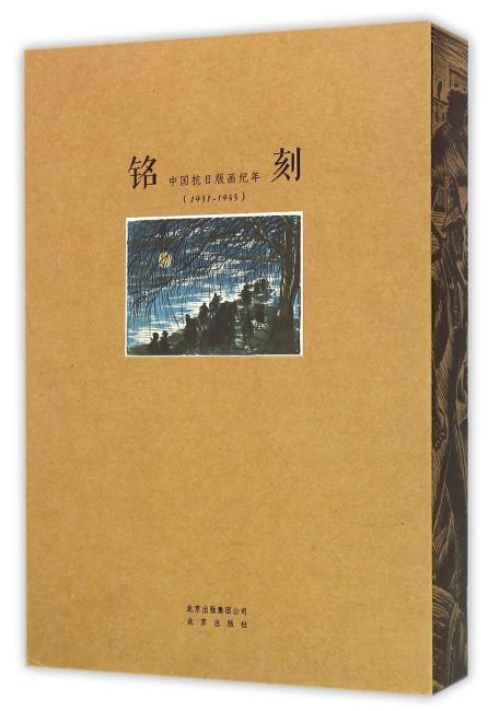 铭刻——中国抗日版画纪年(1931-1945)