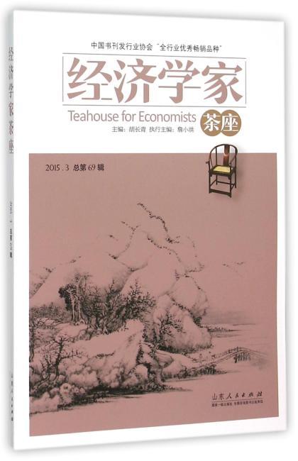 经济学家茶座(第69辑)