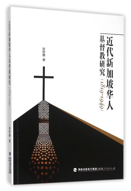 近代新加坡华人基督教研究(1819-1949)