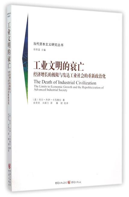 当代资本主义研究丛书——工业文明的衰亡:经济增长的极限与发达工业社会的重新政治化