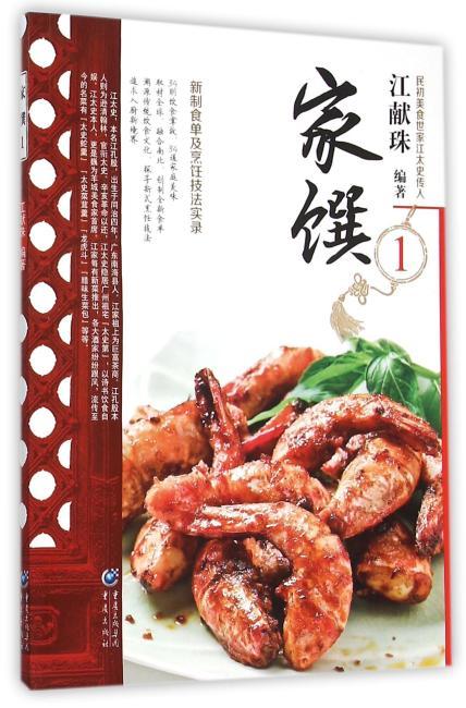 民初美食世家江太史第传家菜系列:家馔 1