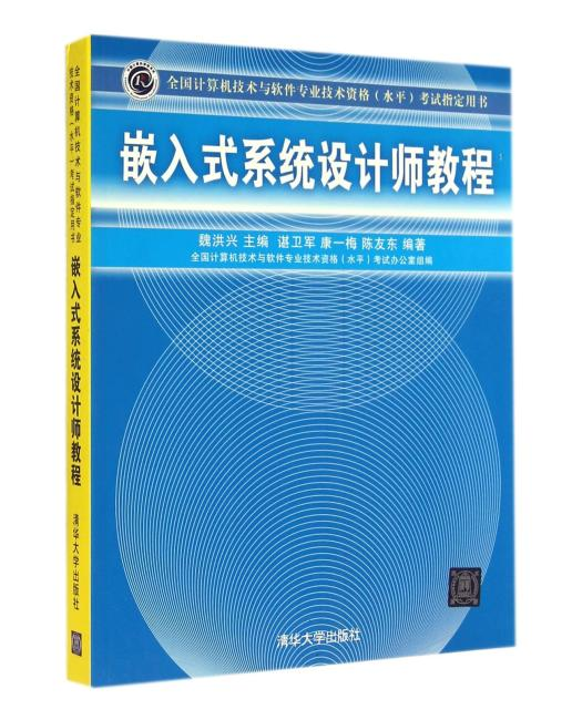 嵌入式系统设计师教程(全国计算机技术与软件专业技术资格(水平)考试指定用书)