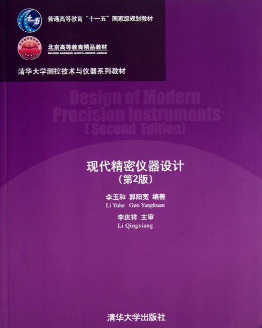 现代精密仪器设计(第2版)
