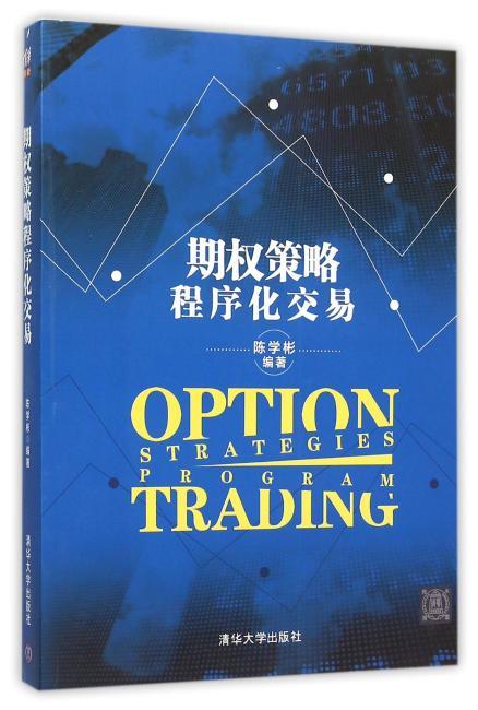 期权策略程序化交易